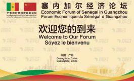 Le Forum sur l'innovation dans le secteur agricole au Sénégal se tiendra à Guangzhou